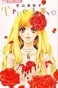 True Love 6の本