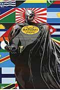 バットマン:インコーポレイテッドの本