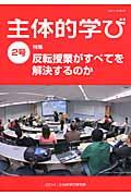 主体的学び 2号の本