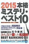 本格ミステリ・ベスト10 2015の本