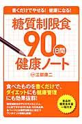 糖質制限食90日間健康ノートの本