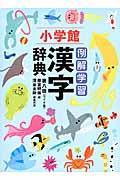 第8版 例解学習漢字辞典の本