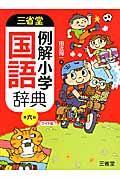 第6版 三省堂例解小学国語辞典の本