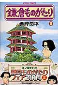 鎌倉ものがたり 21の本