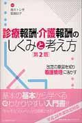 第2版 診療報酬・介護報酬のしくみと考え方の本