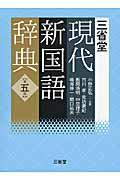 第5版 三省堂現代新国語辞典の本