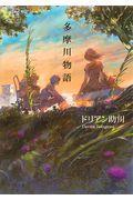 多摩川物語の本