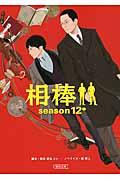 相棒season12 中の本