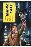 みんなの少年探偵団の本