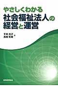 やさしくわかる社会福祉法人の経営と運営の本