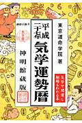 気学運勢暦 平成27年版の本