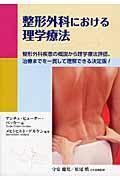整形外科における理学療法の本
