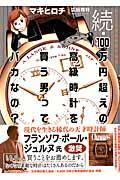 100万円超えの高級時計を買う男ってバカなの? 続の本