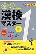 改訂第2版 カバー率測定問題集漢検マスター 準1級の本