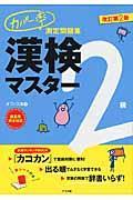 改訂第2版 カバー率測定問題集漢検マスター 2級の本