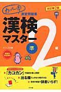 改訂第2版 カバー率測定問題集漢検マスター 準2級の本