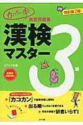 改訂第2版 カバー率測定問題集漢検マスター 3級の本