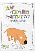 なぜイヌの鼻はぬれているの?の本