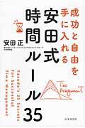 成功と自由を手に入れる安田式時間ルール35の本