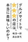 グルメサイトで★★★の店は、本当に美味しいのか?の本