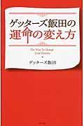 ゲッターズ飯田の運命の変え方の本