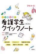 第2版 看護学生クイックノート
