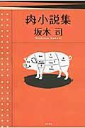 肉小説集の本