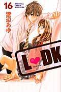 L・DK 16の本