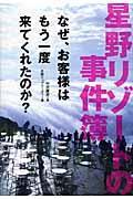 星野リゾートの事件簿の本