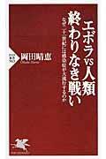 エボラvs人類終わりなき戦いの本