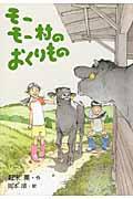 モーモー村のおくりものの本