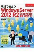 現場で役立つWindows Server 2012 R2 Essentials構築・運用ガイドの本
