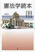 第2版 憲法学読本