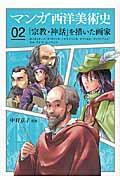 マンガ西洋美術史 02の本
