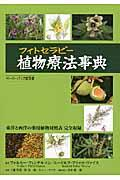ペ−パ−バック普 植物療法事典の本