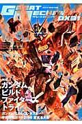 グレートメカニックDX 31(2014 WINTER)の本