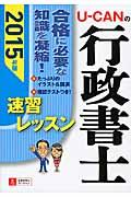 UーCANの行政書士速習レッスン 2015年版の本