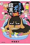 青沼さんちの犬は腹黒だ 図に乗って5年目の本