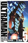 ULTRAMAN 5の本