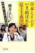 日本とインドいま結ばれる民主主義国家の本