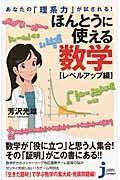 あなたの「理系力」が試される!ほんとうに使える数学の本