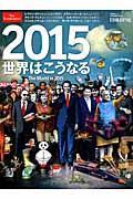 2015世界はこうなるの本
