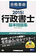 合格革命行政書士基本問題集 2015年度版の本