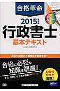 合格革命行政書士基本テキスト 2015年度版の本