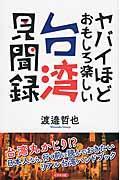 ヤバイほどおもしろ楽しい台湾見聞録の本