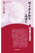 新装版 ヴィクトル=ユゴーの本