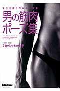 マンガ家と作るポーズ集男の筋肉ポーズ集の本