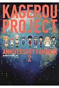 カゲロウプロジェクトアニバーサリーファンブック 2の本