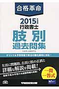 合格革命行政書士肢別過去問集 2015年度版の本