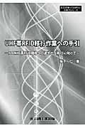 UHF帯RFID移行作業への手引の本